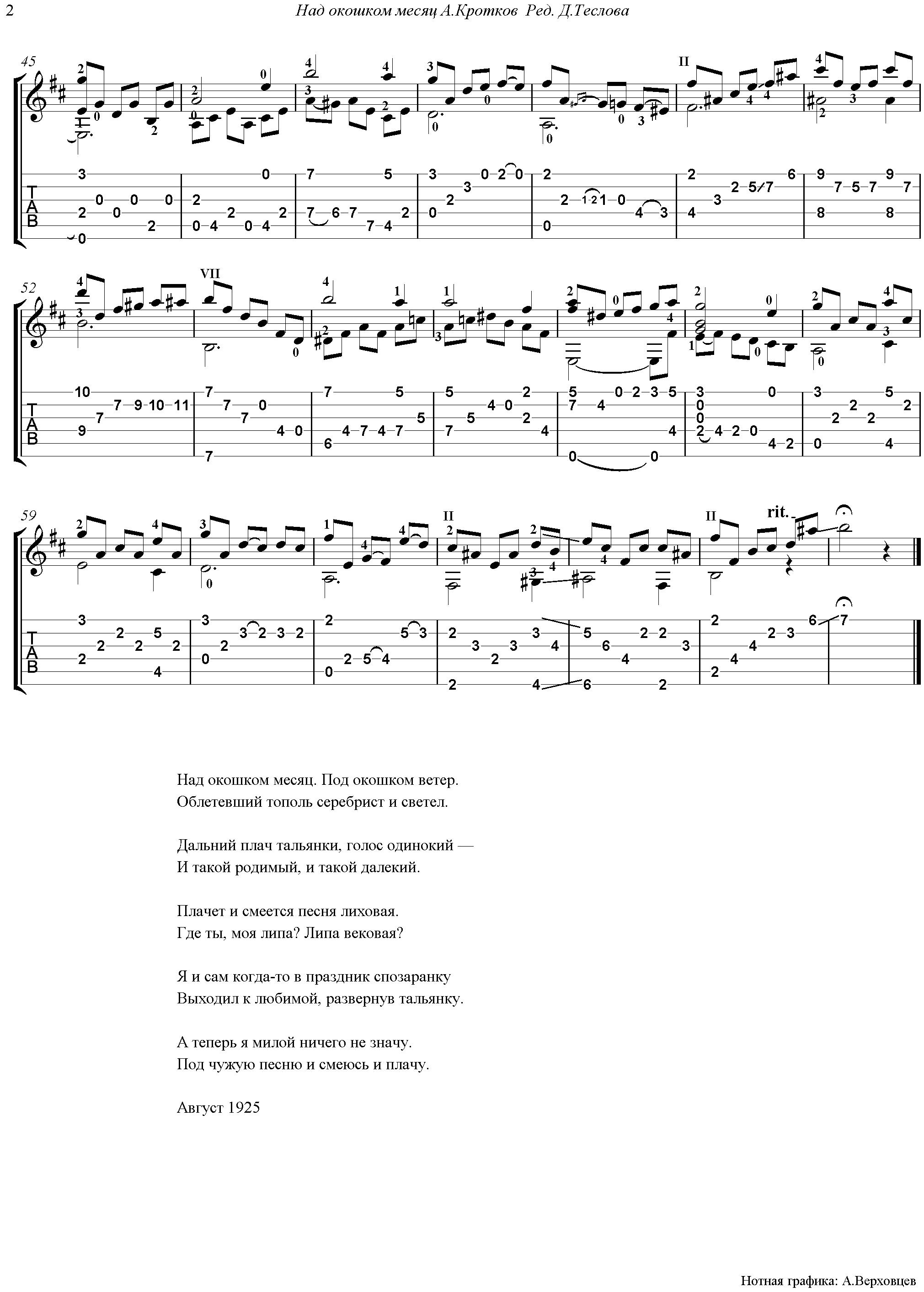 ПЕСНЯ СУКАЧЕВА МЕСЯЦ МАЙ НОТЫ ДЛЯ АККОРДЕОНА СКАЧАТЬ БЕСПЛАТНО