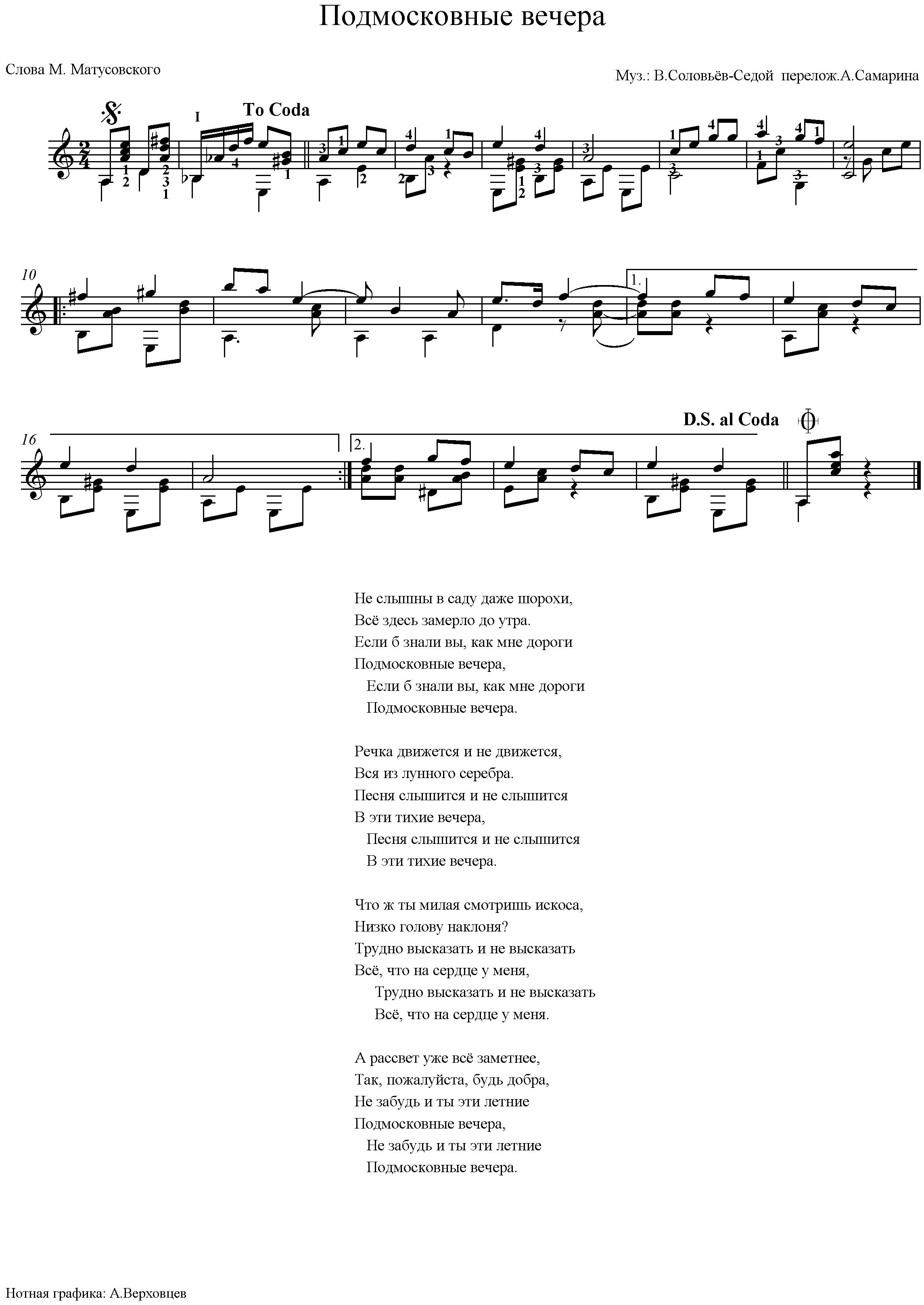 Скачать песни прасковьи