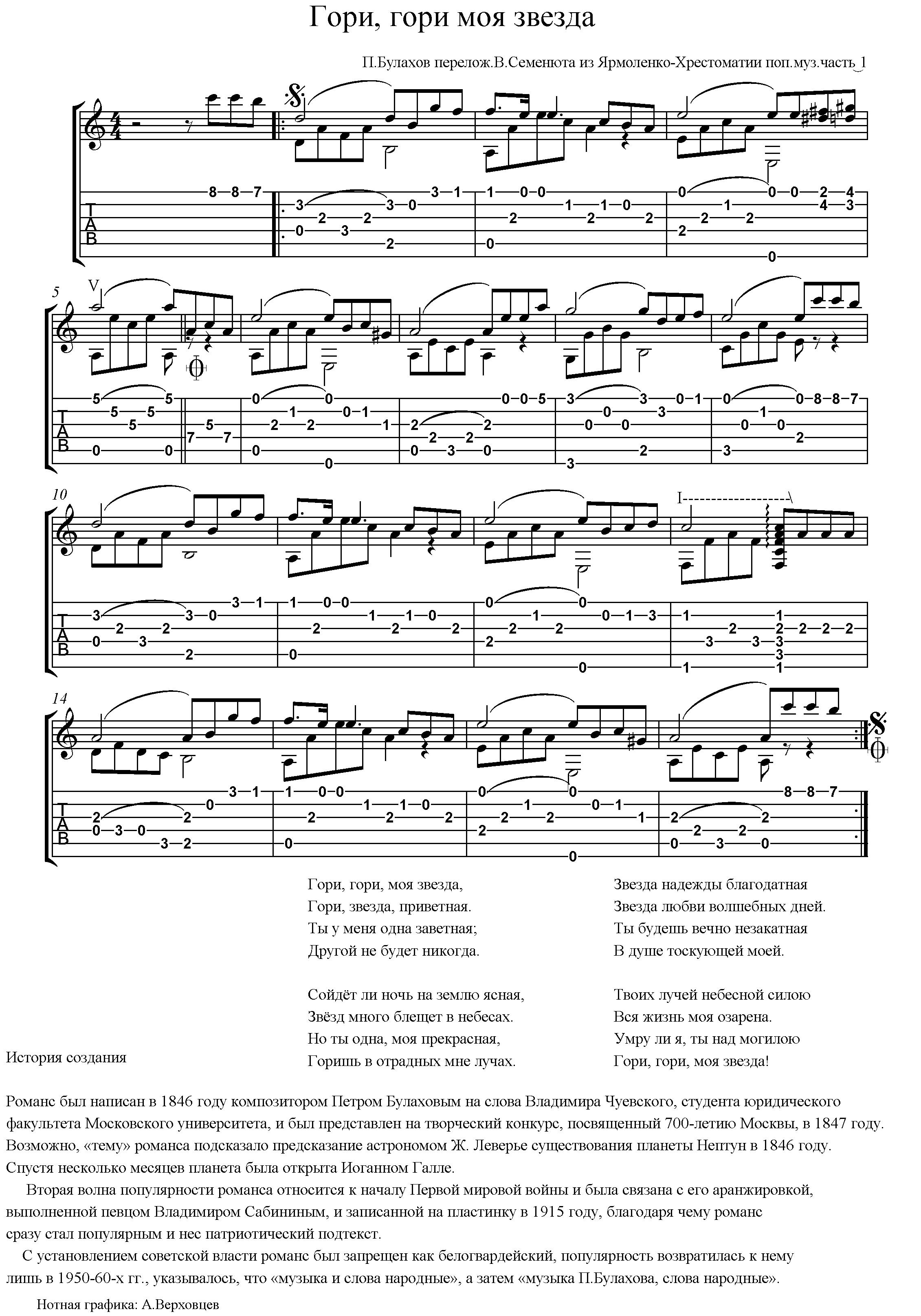 аккорды к песне гори гори моя