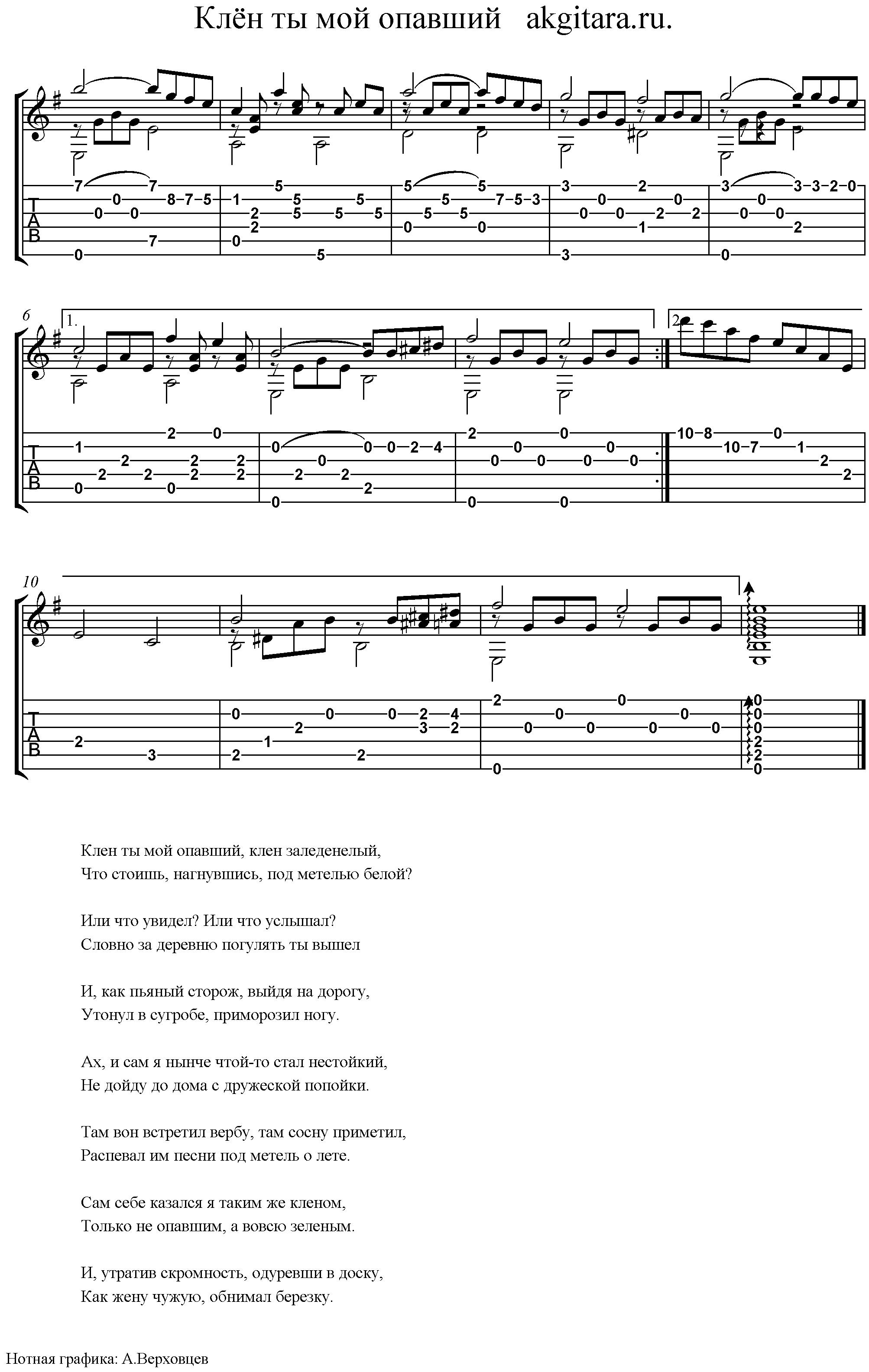 аккорды ловлю моменты