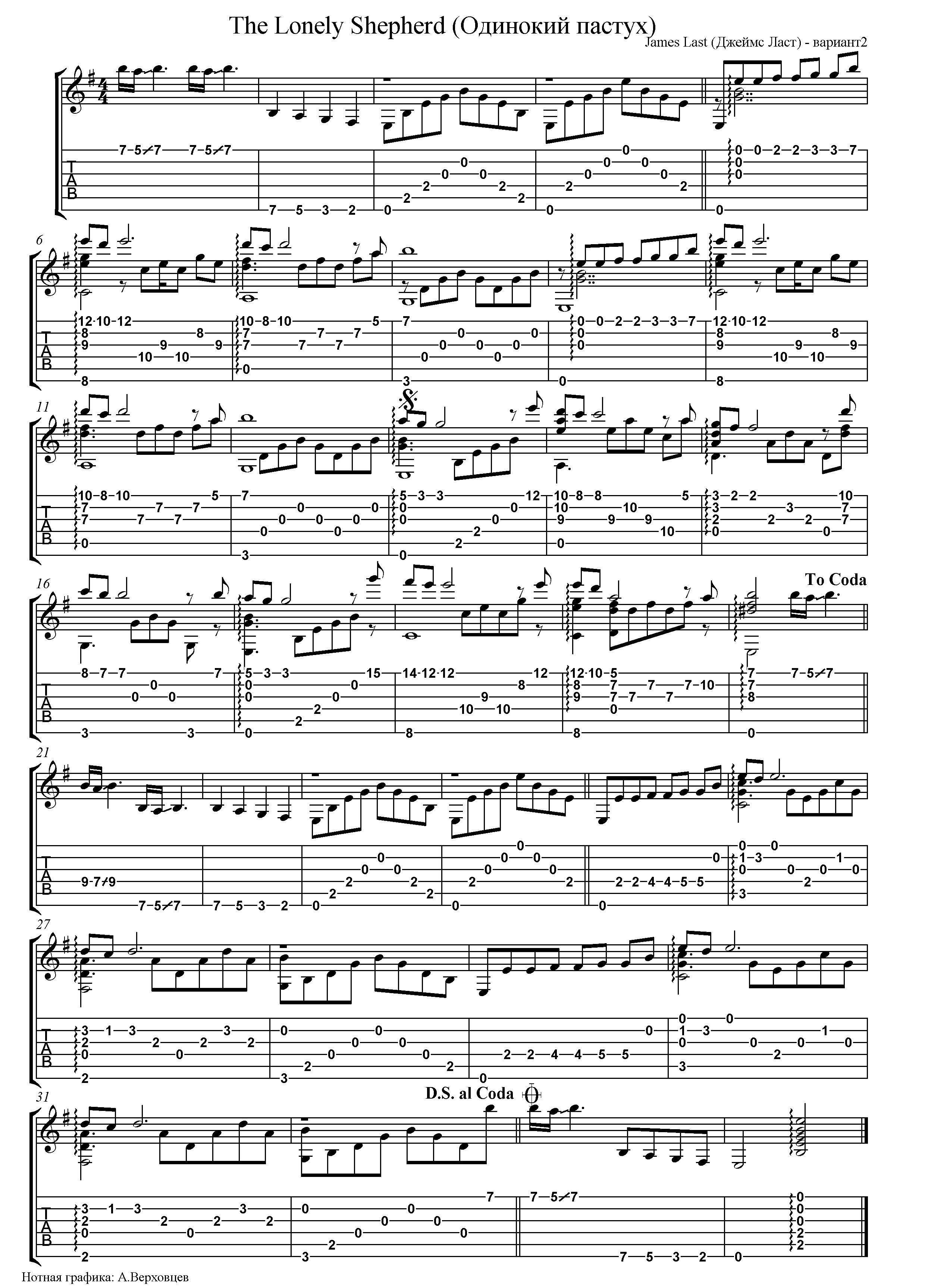 Джеймс Ласт Ноты - instrumentsnab Одинокий Пастух Ноты