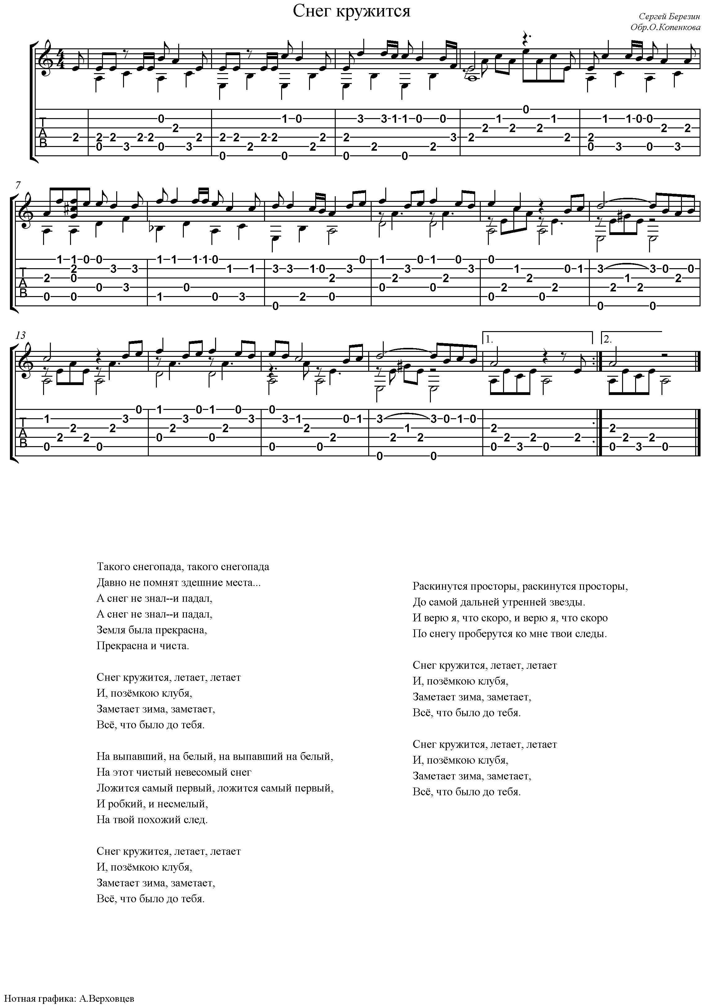 ПЕСНЯ ПО БЕЛОМУ СНЕГУ СЕДОМУ ТУМАНУ ЧЕРЕЗ ВЕТЕР РЕМИКС СКАЧАТЬ БЕСПЛАТНО