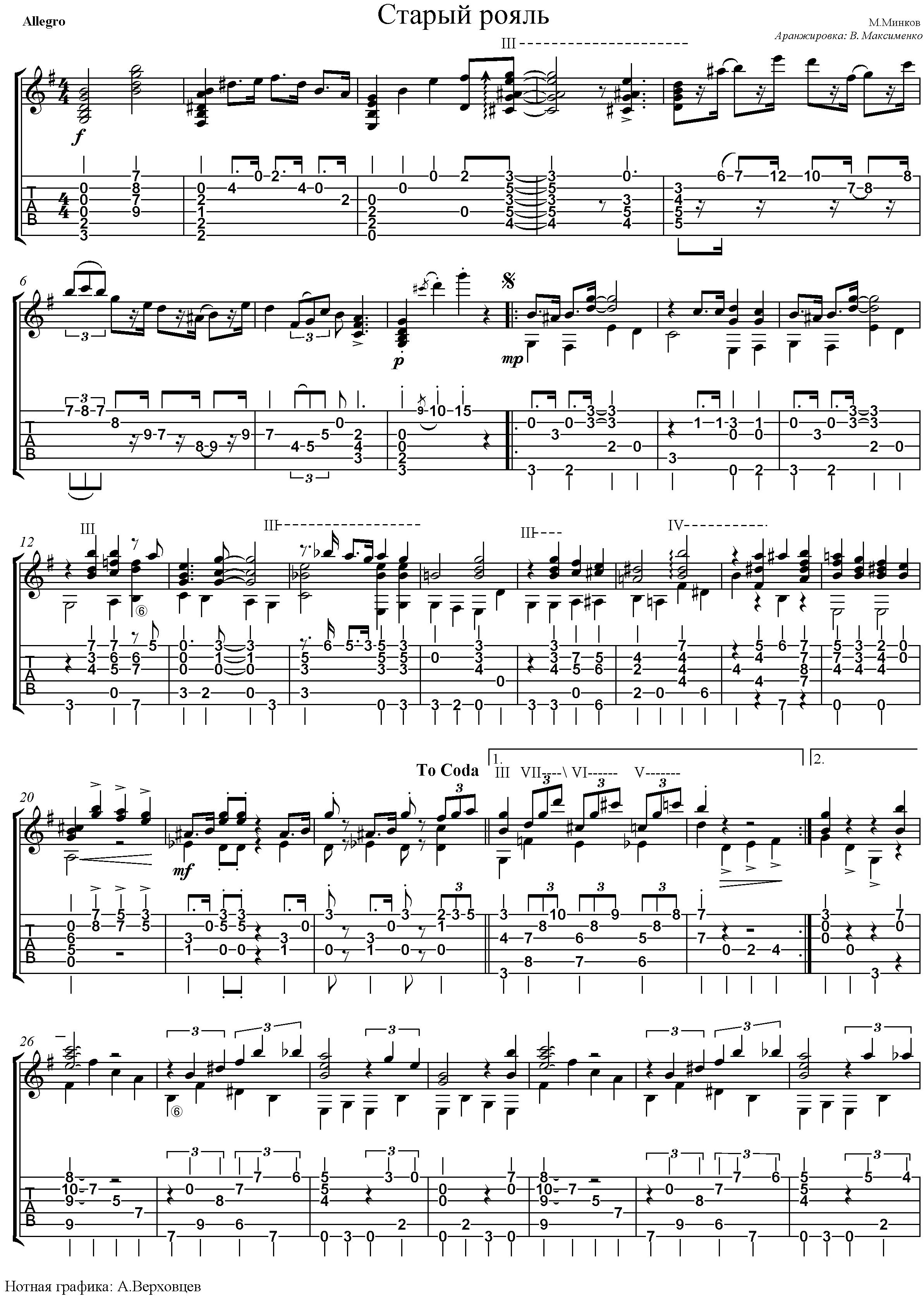 старый рояль текст песни