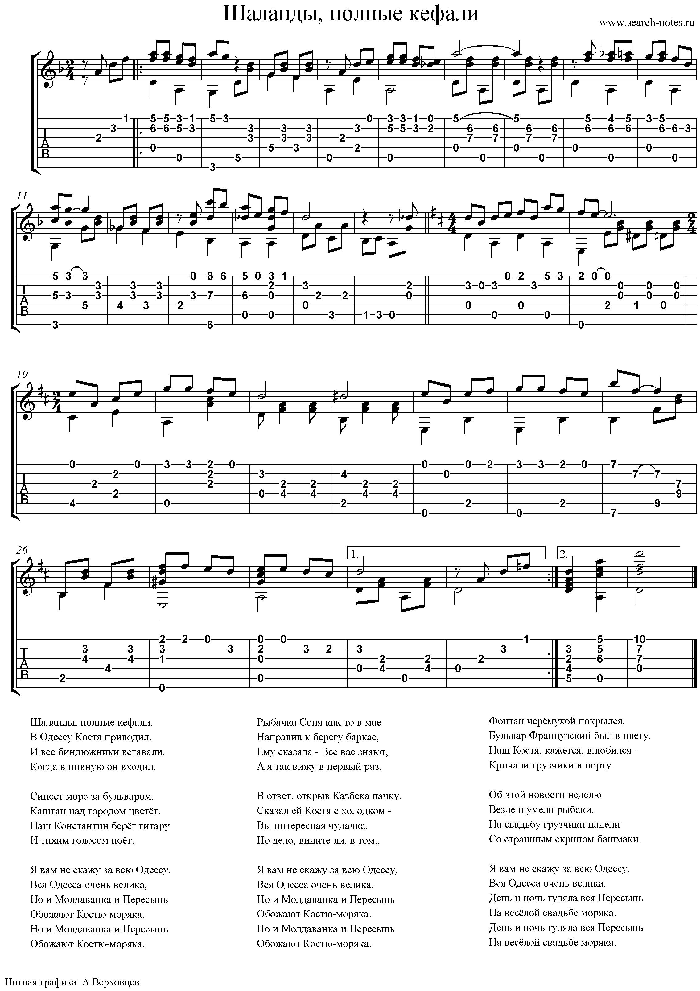 МИНУСОВКА ПЕСНИ ШАЛАНДЫ ПОЛНЫЕ КЕФАЛИ СКАЧАТЬ БЕСПЛАТНО