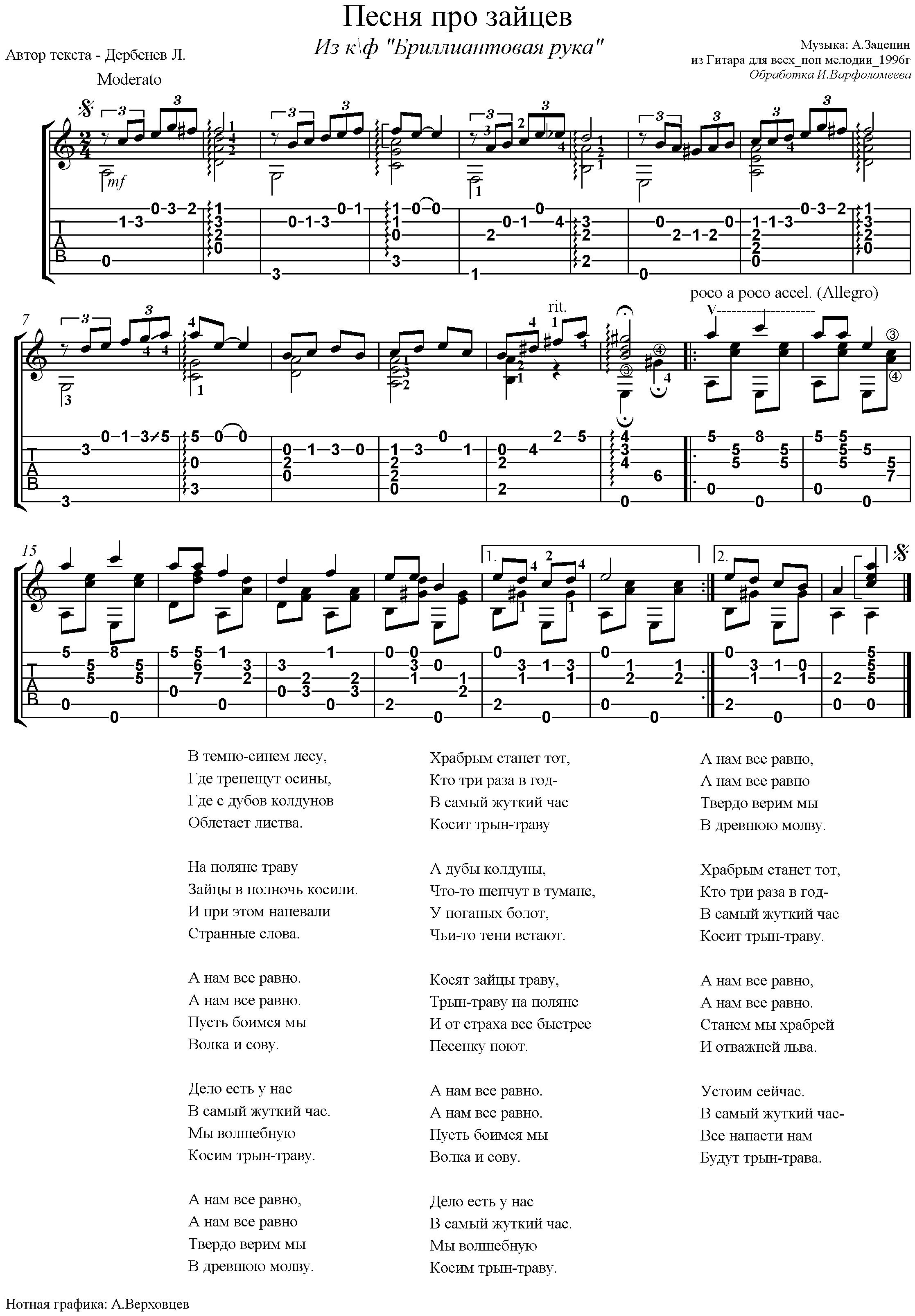 Кто поёт песню танцы на стеклах