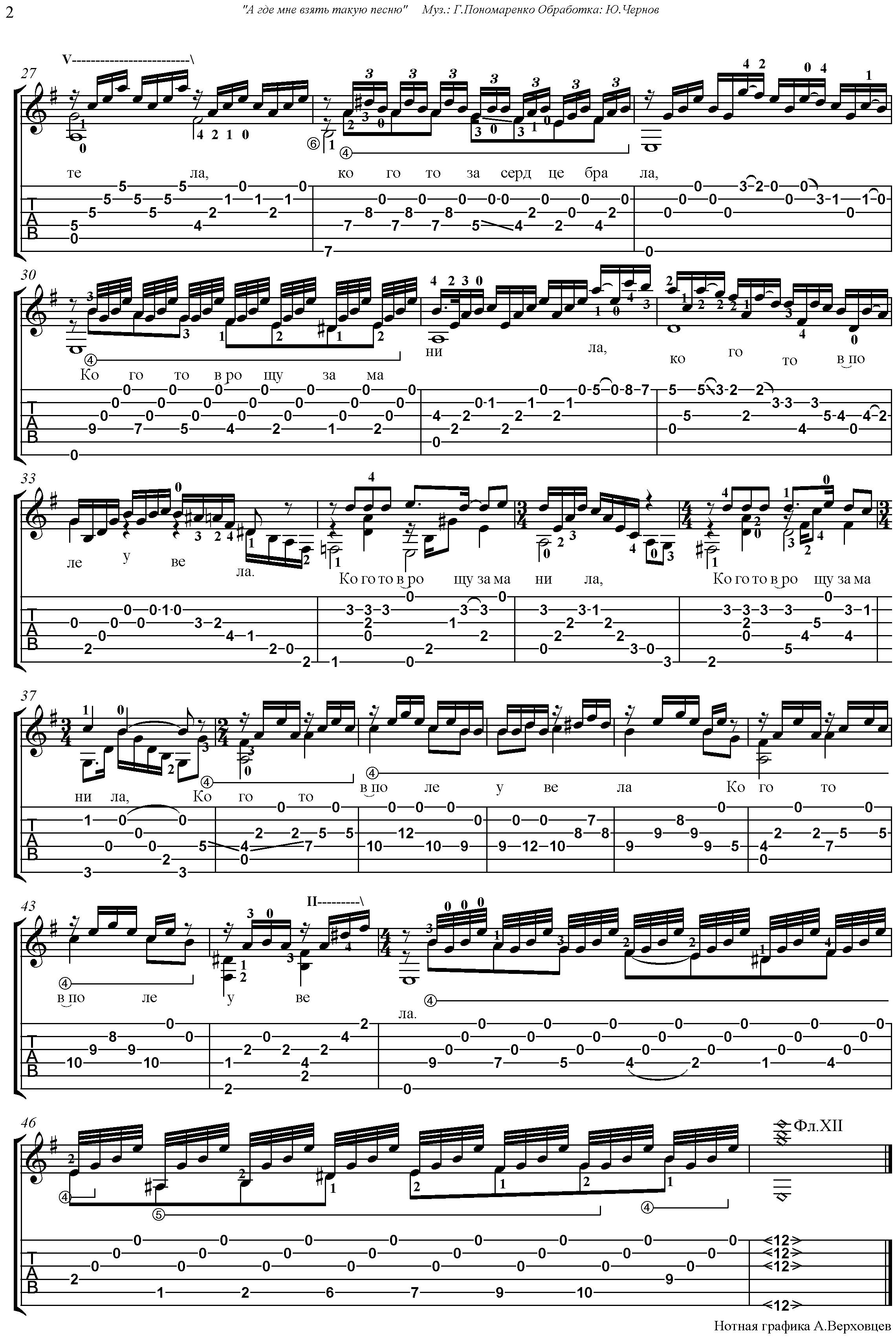 прочих гитара одинокий пастух аккорды Москвы!