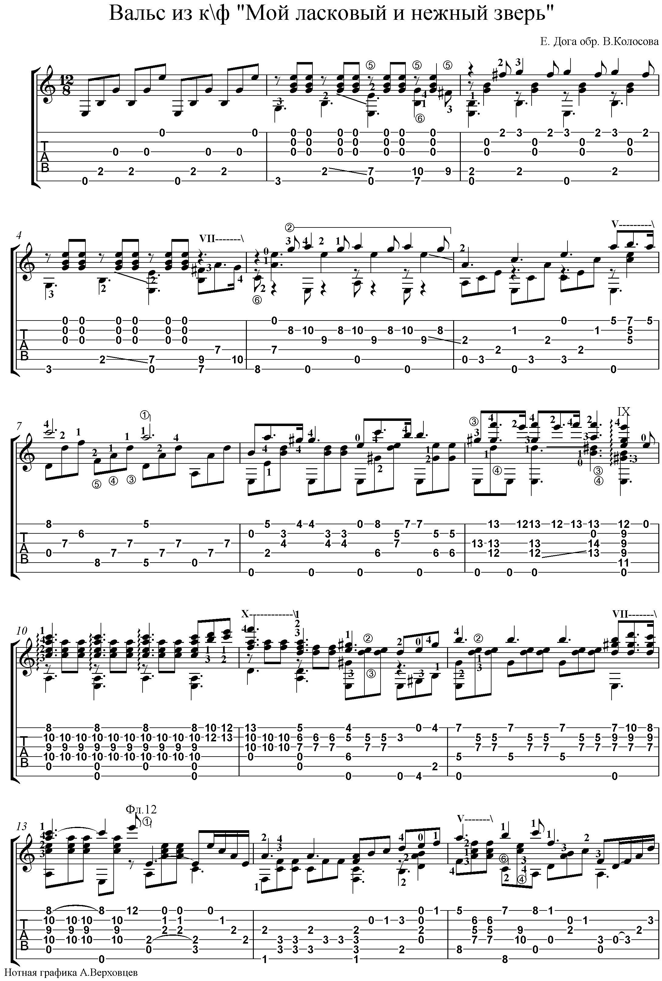 Скачать мелодия бабаджанян ноты